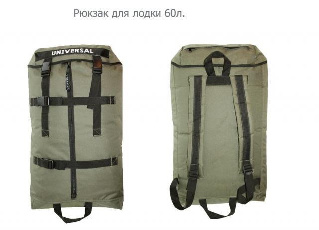 челябинск куплю рюкзак для лодки