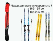 Чехол для лыж беговых, горных, охотничьих